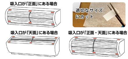 除菌・消臭フィルター取付け方02