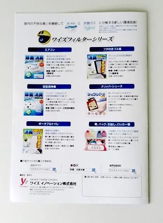 ワイズフィルターパンフレット裏面:除菌・消臭グッズ紹介
