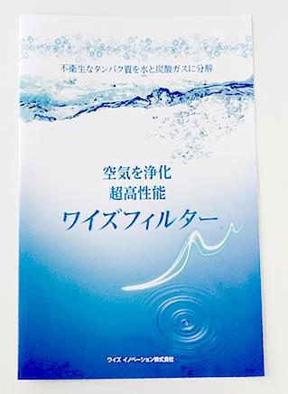 ワイズフィルターパンフレット:表紙、浄化イメージ