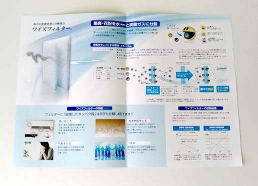 ワイズフィルターパンフレット:中面、技術紹介