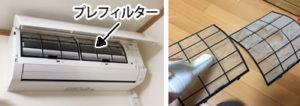 除菌・消臭フィルター取付け方01